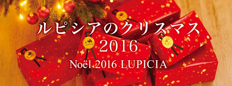 ルピシアのクリスマス2016