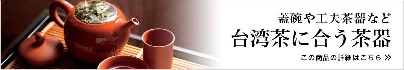 台湾茶に合う茶器