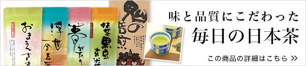 選り抜きの日本茶をお求めになりやすい価格で