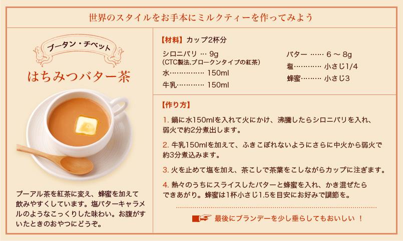 はちみつバター茶