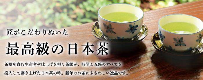 匠がこだわりぬいた 最高級の日本茶