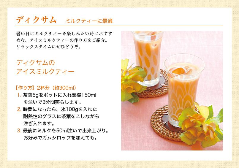ディクサムのアイスミルクティー