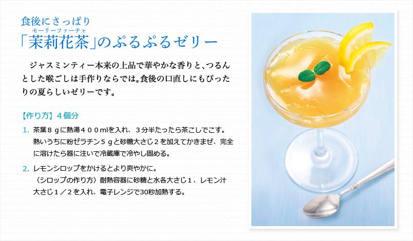「茉莉花茶」のぷるぷるゼリー