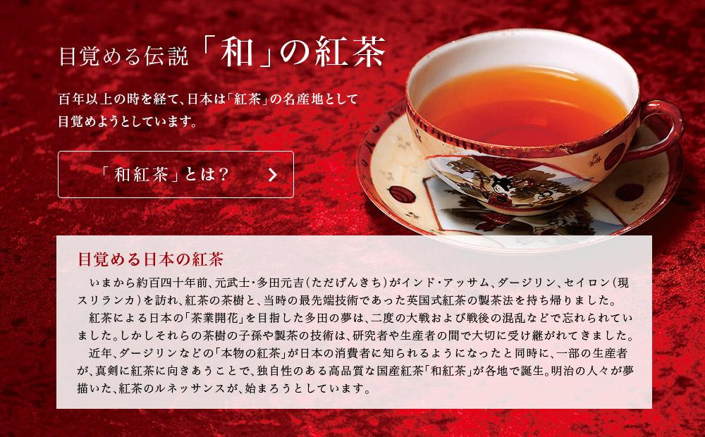 目覚める伝説「和」の紅茶