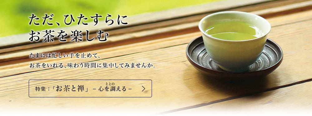 ただ、ひたすらにお茶を楽しむ