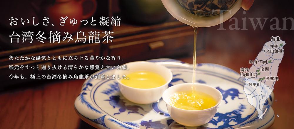 おいしさ、ぎゅっと凝縮 ルピシア 台湾冬摘み烏龍茶