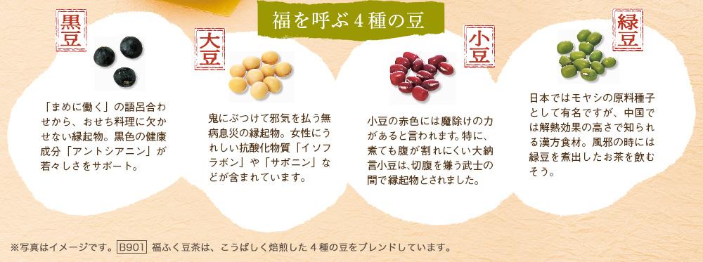 福を呼ぶ4種の豆