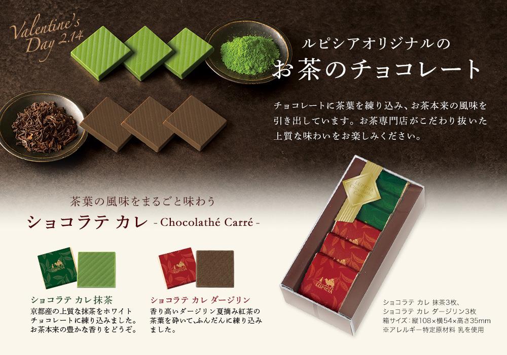 ルピシアオリジナルの お茶のチョコレート