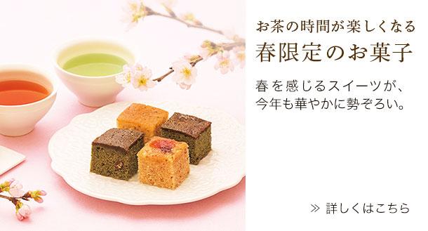 春限定のお菓子