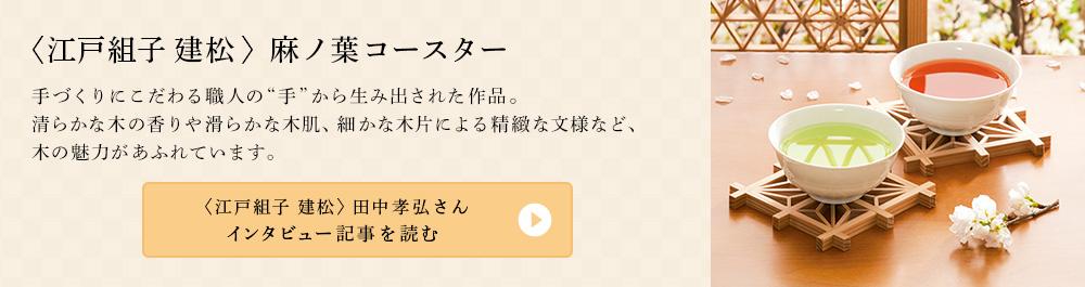 麻ノ葉コースター