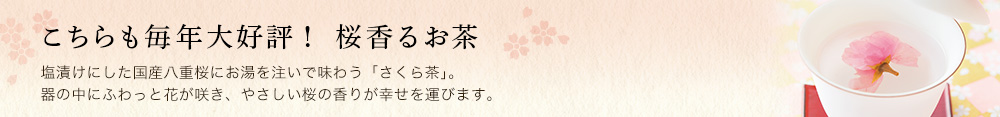 桜香るお茶
