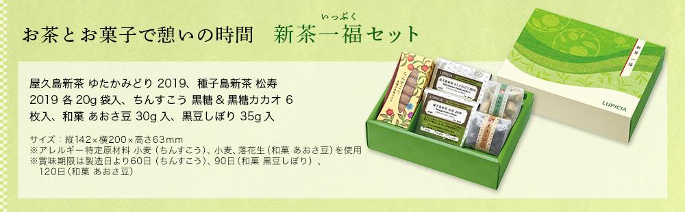 新茶一福(いっぷく)セット