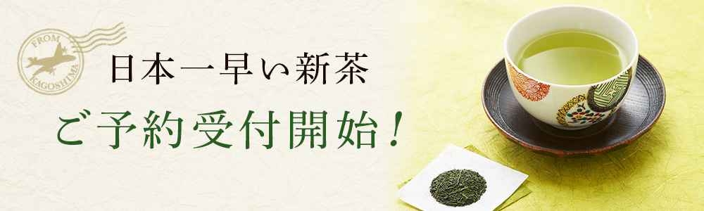 日本一早い新茶 ご予約受付開始!
