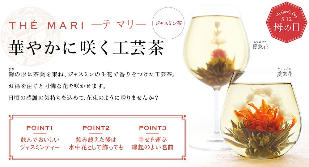 華やかに咲く工芸茶 テ マリ