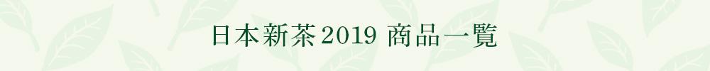 日本新茶2019 商品一覧