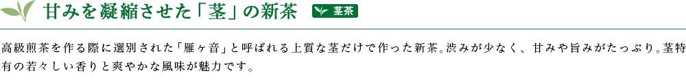 新茶 雁ヶ音 2019
