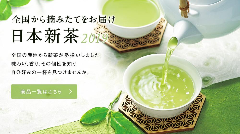 全国から摘みたてをお届け 日本新茶 2019