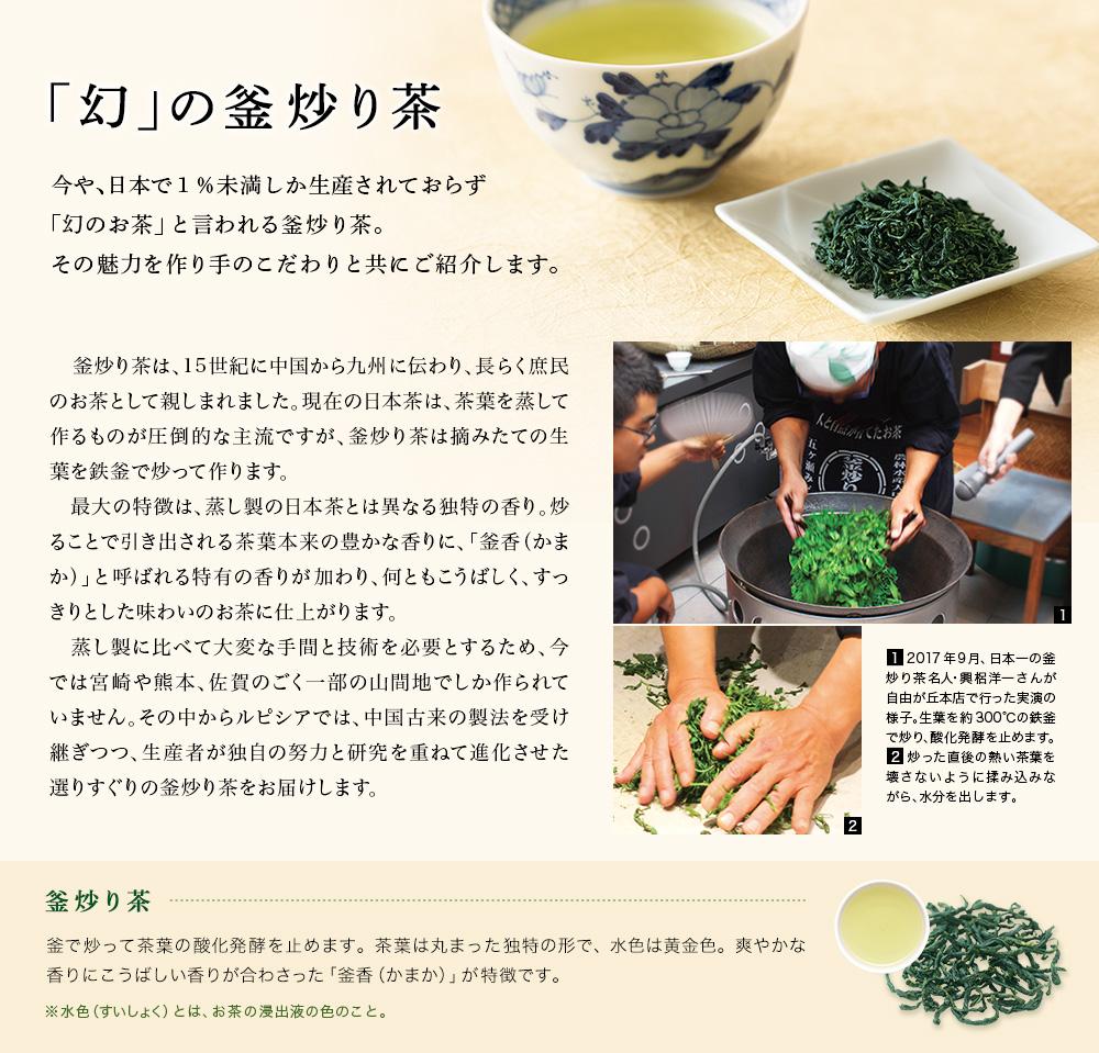 「幻」の釜炒り茶