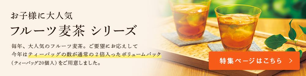フルーツ麦茶 シリーズ