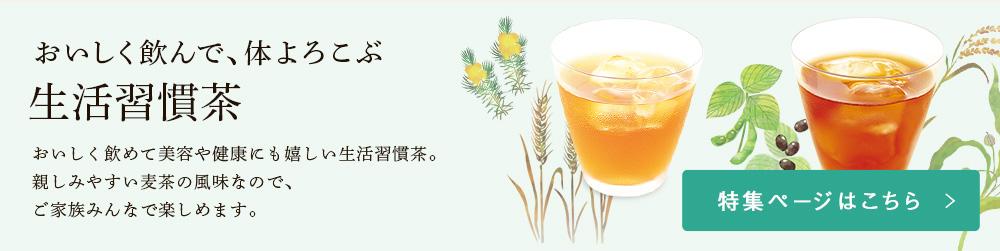 生活習慣茶
