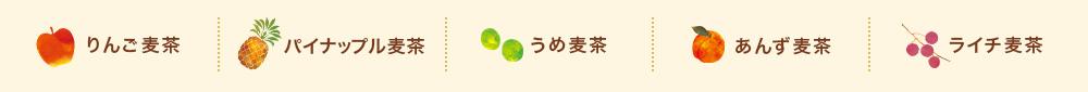 フルーツ麦茶ラインアップ