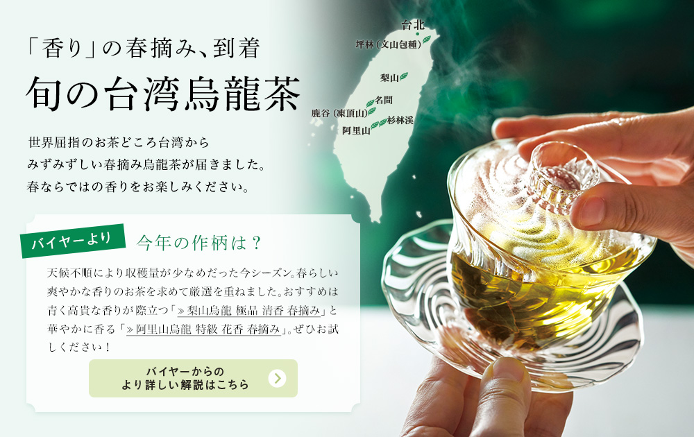 「香り」の春摘み、到着 旬の台湾烏龍茶