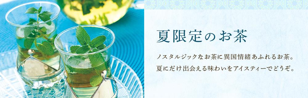 夏におすすめの緑茶