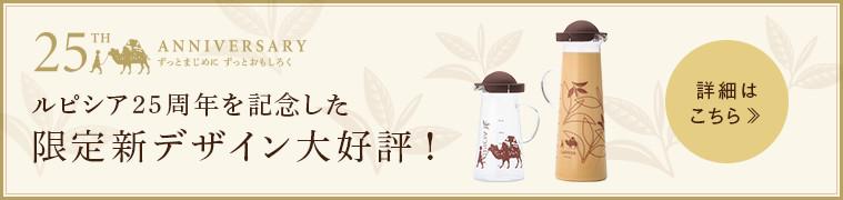 ルピシア25周年を記念した 限定新デザイン登場!
