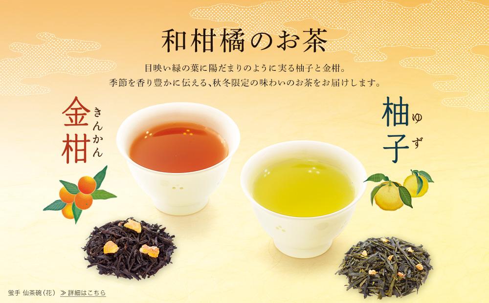 秋香る和柑橘のお茶