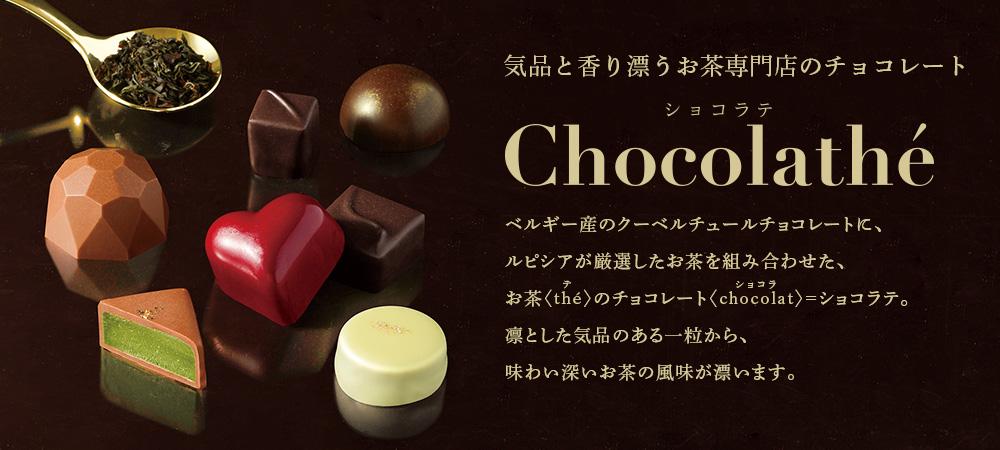 気品と香り漂う お茶専門店のチョコレート ショコラテ