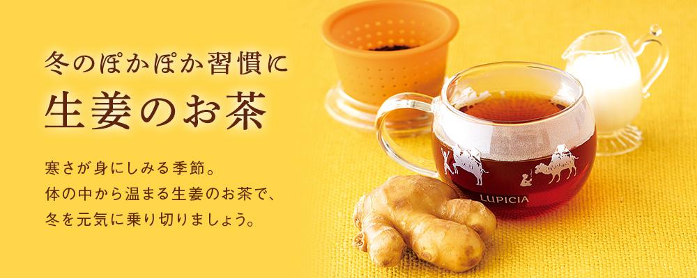 冬のぽかぽか習慣に 生姜のお茶