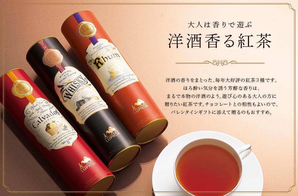 大人は香りで遊ぶ 洋酒香る紅茶