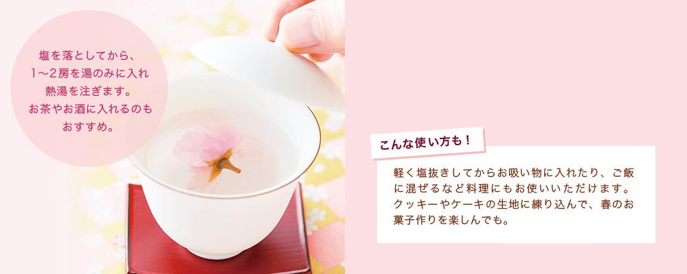 さくら茶の楽しみ方