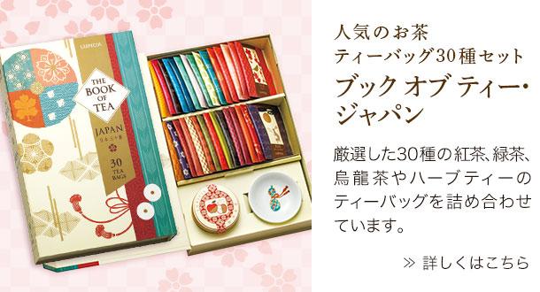 ブック オブ ティー・ジャパン