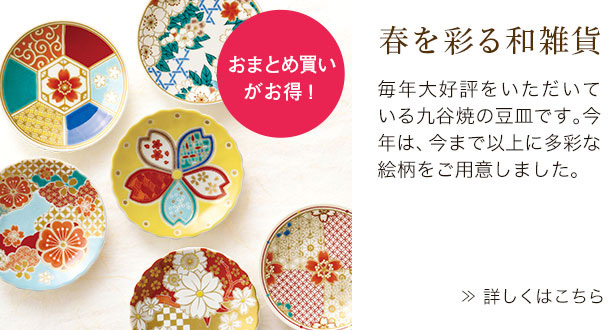 春を彩る和雑貨