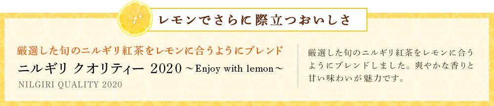 ニルギリ クオリティー 2020 〜Enjoy with lemon〜