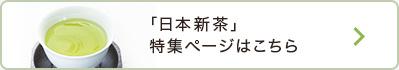 「日本新茶」特集ページはこちら