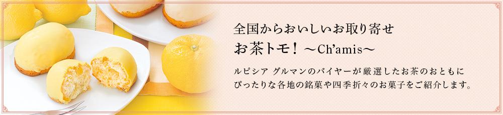 全国からおいしいお取り寄せ お茶トモ!〜Ch'amis〜