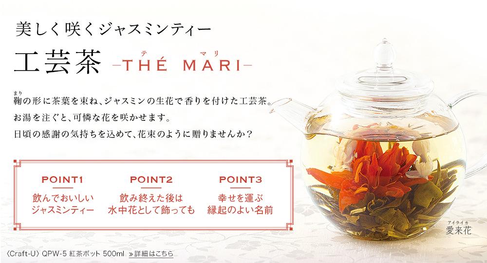 《5/10 母の日》 美しく咲くジャスミンティー 工芸茶 テ マリ