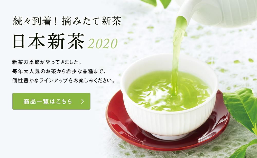 続々到着! 摘みたて新茶 日本新茶 2020
