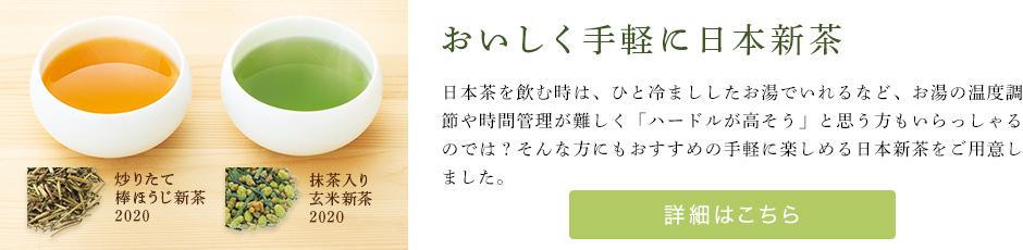 おいしく手軽に日本新茶