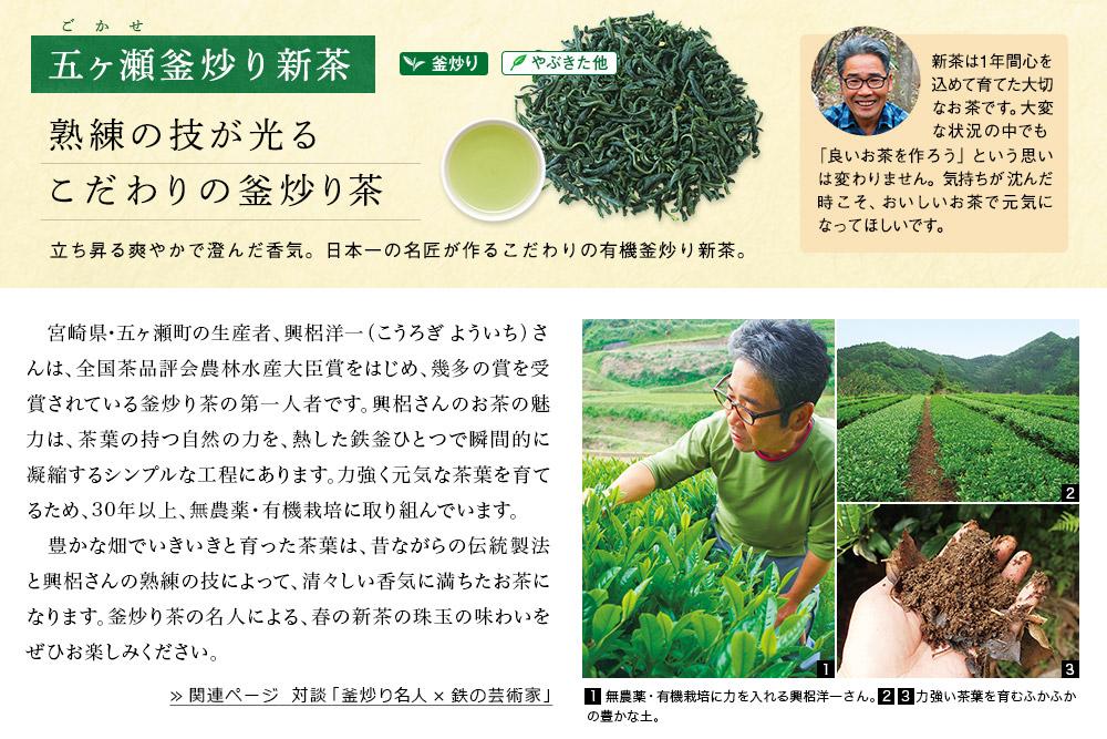 五ヶ瀬釜炒り新茶 2020