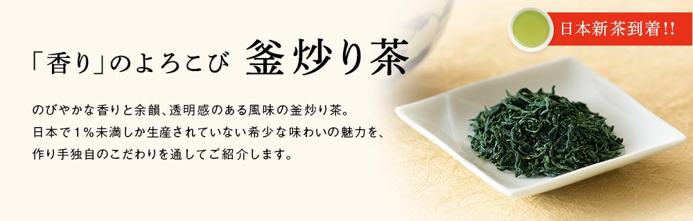 「香り」のよろこび 釜炒り茶