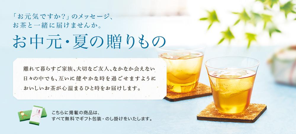 「お元気ですか?」のメッセージ、お茶と一緒に届けませんか。 お中元・夏の贈りもの