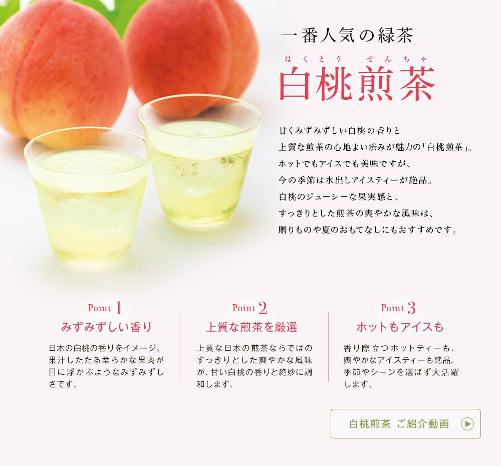 白桃煎茶(はくとうせんちゃ)