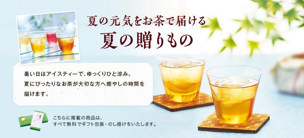 夏の元気をお茶で届ける お中元・夏の贈りもの
