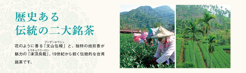 歴史ある 伝統の二大銘茶