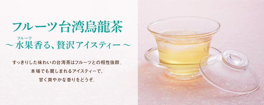 フルーツ台湾烏龍茶
