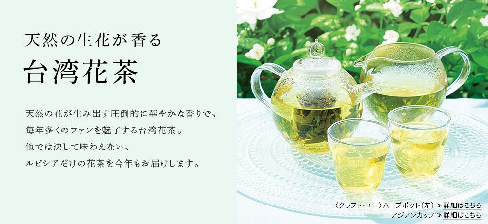 天然の生花が香る 台湾花茶