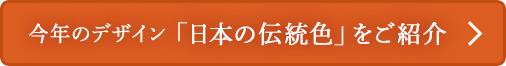 今年のデザイン「日本の伝統色」をご紹介